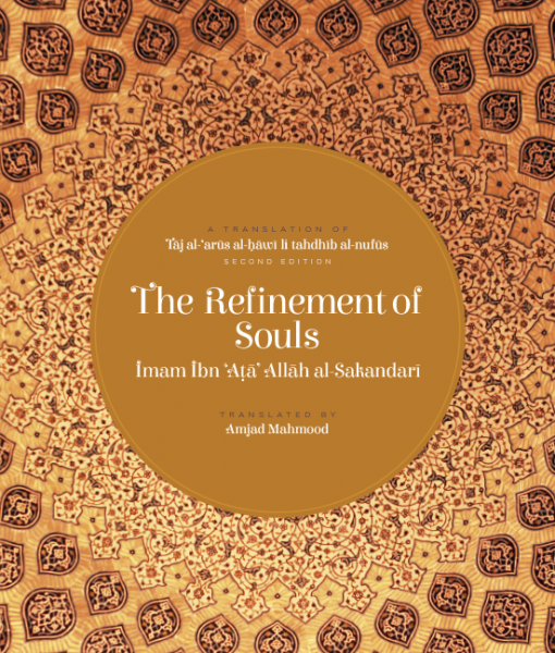refinement-of-souls-v3d-print-1